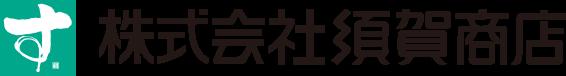 株式会社須賀商店