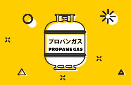 プロパンガス